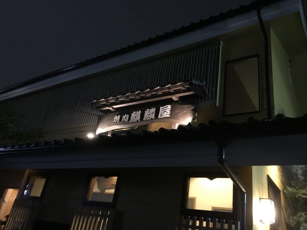 麒麟屋 外観 夜