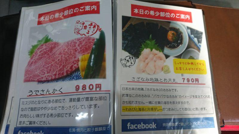 【色んなお肉と変わり種】