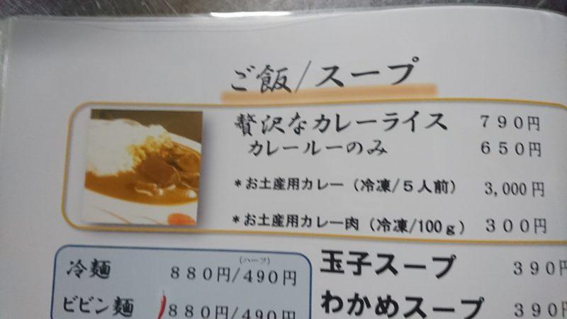 【お土産カレー】