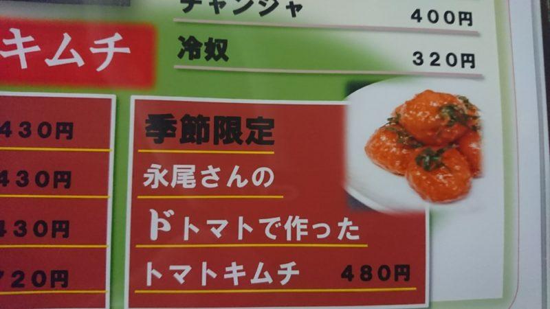 【永尾さんのドトマトで作ったキムチ】