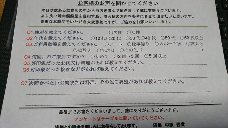 【麒麟屋アンケート】
