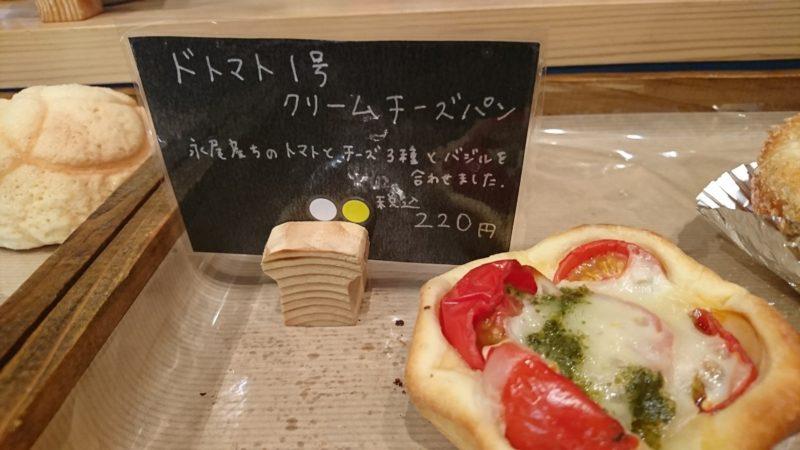 【ド・トマトクリームチーズパン】
