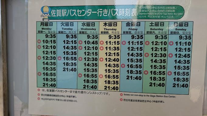 【佐賀駅への直通バス】