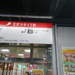【佐賀駅の改札口を目指す】