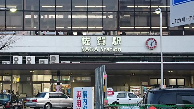 【佐賀駅の北口】