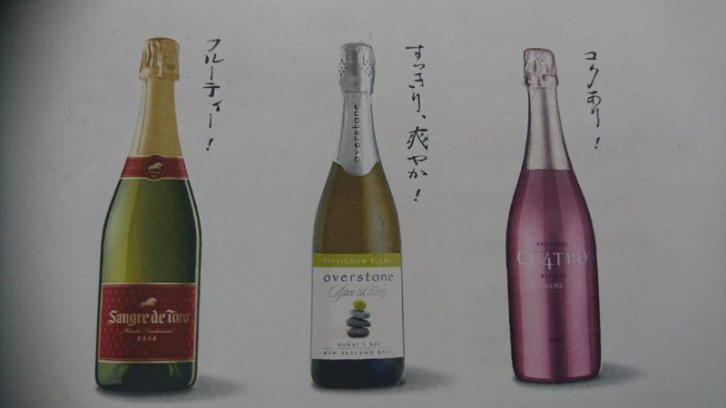 【エノテカセレクト】