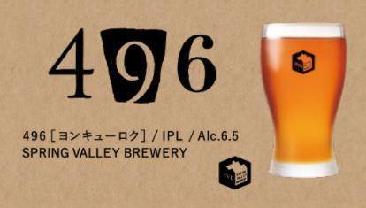 496(ヨンキューロク)
