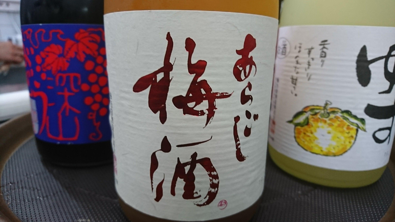 【あら漉し梅酒】