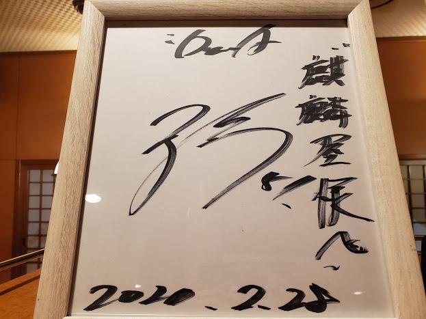 いきなりサインが増えました(^^)