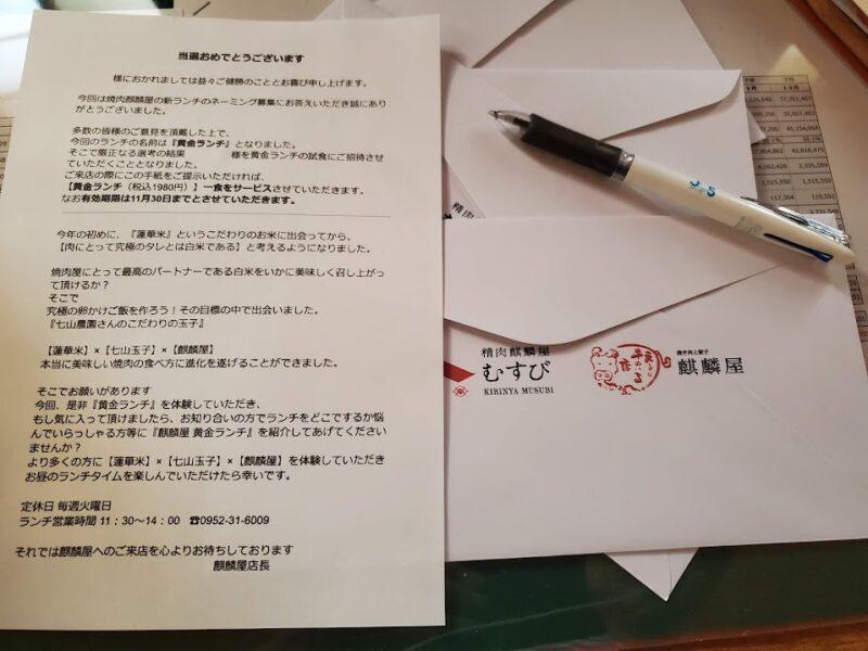 【当選者様へお手紙】